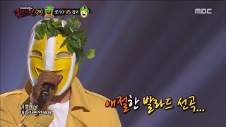 [King of masked singer] 복면가왕 - 'It is a very lonely'   2round - Hello 20160828 MP3