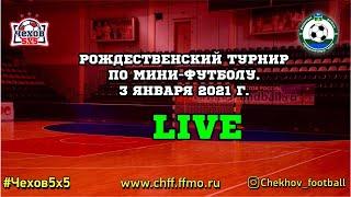 Детский турнир по мини футболу 2005 2007 гг 03 01 2021