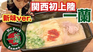 【ラーメン】鶏ベースのNEWスープに牛肉使用【関西一号店 一蘭】Ichiran Ramen