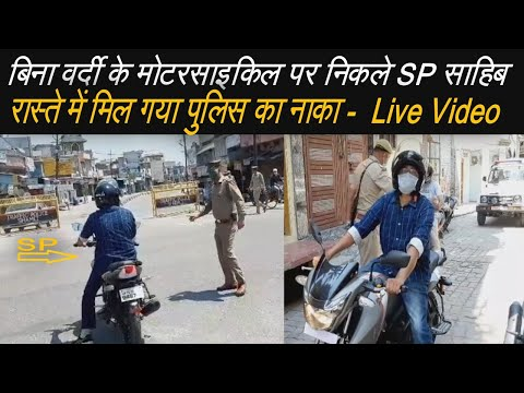 Dabang SP Vineet