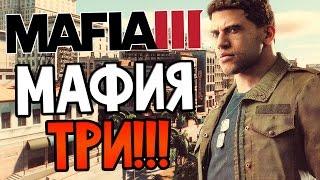 Mafia 3 Прохождение На Русском #1 — МАФИЯ 3!