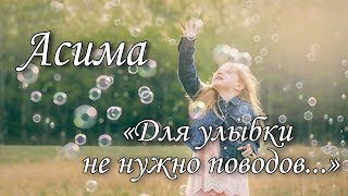 Асима (Александра Симагина) - Для улыбки не нужно поводов... #Стихи