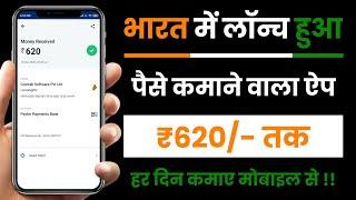 इस भारतीय ऐप से ₹620 हर दिन कमाए मोबाइल से || mobile se paise Kaise kamaye