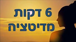 מדיטציה לחשיבה חיובית ואנרגיה חיובית ב- 6 דקות