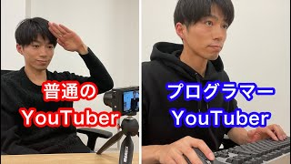 普通のYouTuberとプログラマーYouTuberの違い