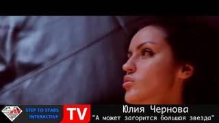 Презентация клипа певицы Юли Черновой