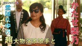 第2話 大物演歌歌手とワケありアイドル 2017年10月14日放送 大物演歌歌...