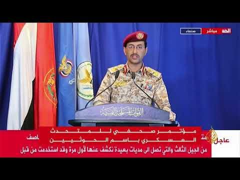 المتحدث العسكري باسم الحوثيين: لدينا عشرات الأهداف في #الإمارات وستتعرض للاستهداف في أي لحظة  - نشر قبل 4 ساعة