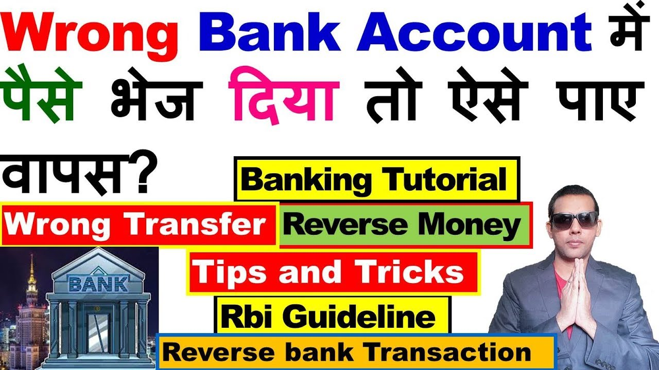 Download Money Transfer To Wrong Account | Money Transfer To Wrong Ifsc Code | Transfer Money Wrong Account