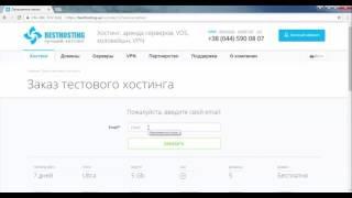 видео предоставление хостинга