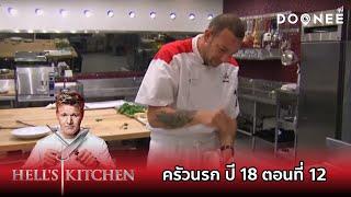 3ทบทดสอบที่ยากสุดใครจะได้แจ๊คเก็ตดำกับกอร์ดอนไป ในHell's Kitchen ครัวนรก ปี 18 ตอนที่ 12