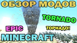 ч.45 - Торнадо и бури (Tornado mod) - Обзор мода для Minecraft