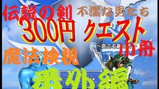 300円クエスト番外編!伝説の剣と小舟の秘密!!