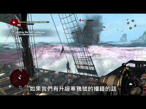 《刺客教条 4:黑旗》海上要塞实机游戏画面解析(中文字幕)