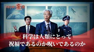 クリスチャンの証し「共産主義の妄言」抜粋シーン(2) 中国共産党の科学にもとづく神の支配の否定これは恩恵か、禍か