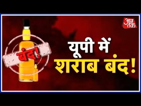 Aaj Subah: Women Protest To Impose Liquor Ban In Uttar Pradesh
