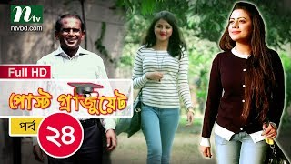 Bangla Natok - Post Graduate | Episode 24 | Directed By Mohammad Mostafa Kamal Raz