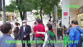 양산 이마트 우리공화당 희망트럭 공연장