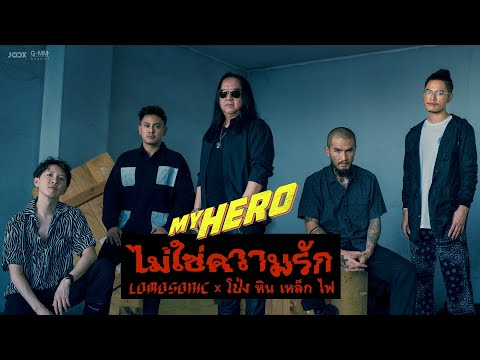 ฟังเพลง - ไม่ใช่ความรัก LOMOSONIC โลโมโซนิก x โป่ง หิน เหล็ก ไฟ (MYHERO) - YouTube