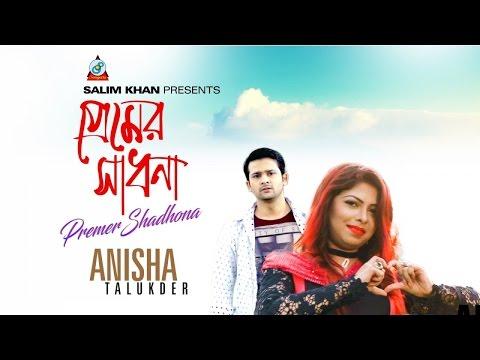Anisha Talukder - Premer Shadhona   Imran  Robiul Islam Jibon   Bangla New Music Video 2017