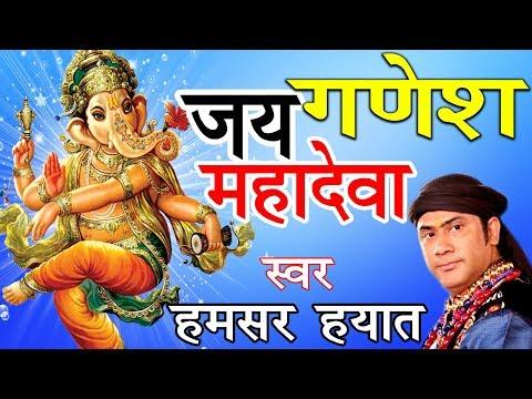Jai Ganesh Jai Mahadeva | Ganesh Bhajan | Very...