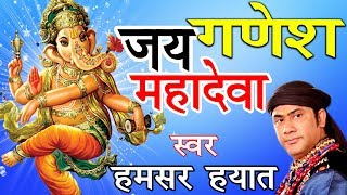 Video Jai Ganesh Jai Mahadeva   Ganesh Bhajan   Very Beautiful Song   HAMASAR HAYAT NIZAMI download MP3, 3GP, MP4, WEBM, AVI, FLV April 2018