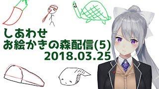 [LIVE] 樋口楓のしあわせおえかきの森配信(5)
