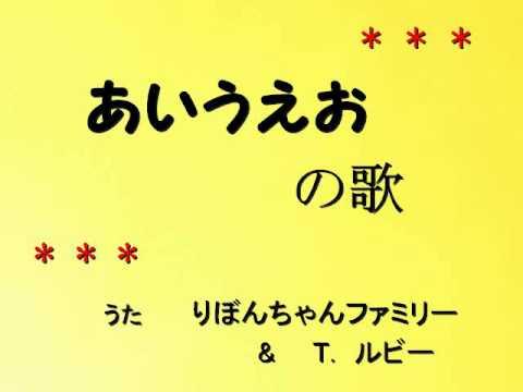 あいうえおの歌 AIUEO SONG - リボンちゃんファミリー&T.ルビー