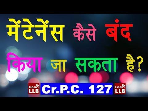 तलाक के बाद पत्नी को दिया जाने वाला भरण पोषण कैसे बंद किया जा सकता है?   CrPC 127