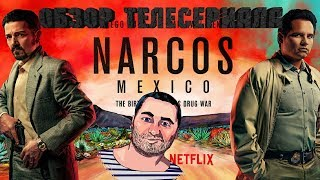 ОБЗОР сериала НАРКО: МЕКСИКА\Narcos: Mexico