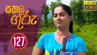 Sakala Guru | සකල ගුරු | Episode - 127 | 2020-07-28 | Rupavahini Teledrama Thumbnail