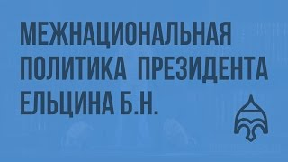 Межнациональная политика в период президентства Ельцина Б.Н. Видеоурок по истории России 11 класс