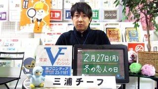 【2/27】賃貸不動産情報。佐藤隆太(身長180cm)の誕生日。ブログも毎日...