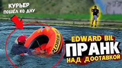 EDWARD BIL / ПРАНК НАД ДОСТАВЩИКОМ - ЧУТЬ НЕ УТОНУЛ / экстремальная доставка