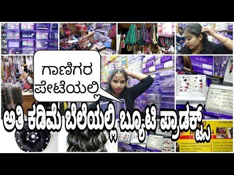 ಎಂದೂ ಕಂಡರಿಯದ ಬೆಲೆಯಲ್ಲಿ ಹೋಲ್ ಸೇಲ್ ಬ್ಯೂಟಿ ಪ್ರಾಡಕ್ಟ್ ಶಾಪ್ /Beauty wholesale products in banglore