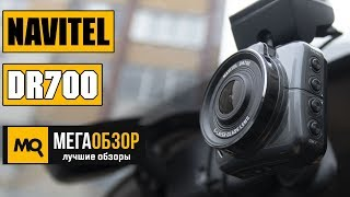 NAVITEL DR700 обзор видеорегистратора