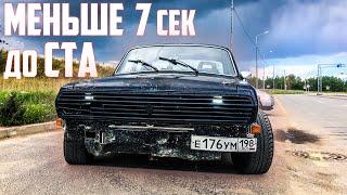 Меньше 7ми секунд до ста на Волге Заднемоторная Волга