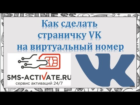 Как сделать рабочую страничку VK на виртуальный номер