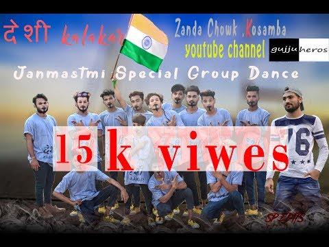 short film for dance gujrati, janmastmi special story ,kosamba live dance perfomence