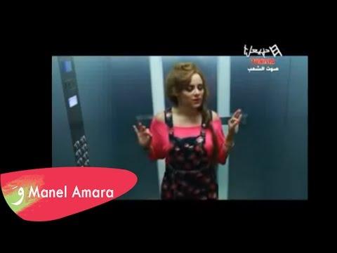 MUSIC AMARA TÉLÉCHARGER LILA 3ERSI MANEL