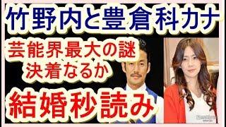 関連動画 竹野内豊&倉科カナ交際認める https://www.youtube.com/watch...