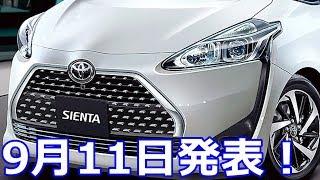 シエンタ マイナーチェンジで5人乗り「ファンベース」登場!