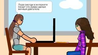 История о любви (фильм) Рисуем мультфиль...