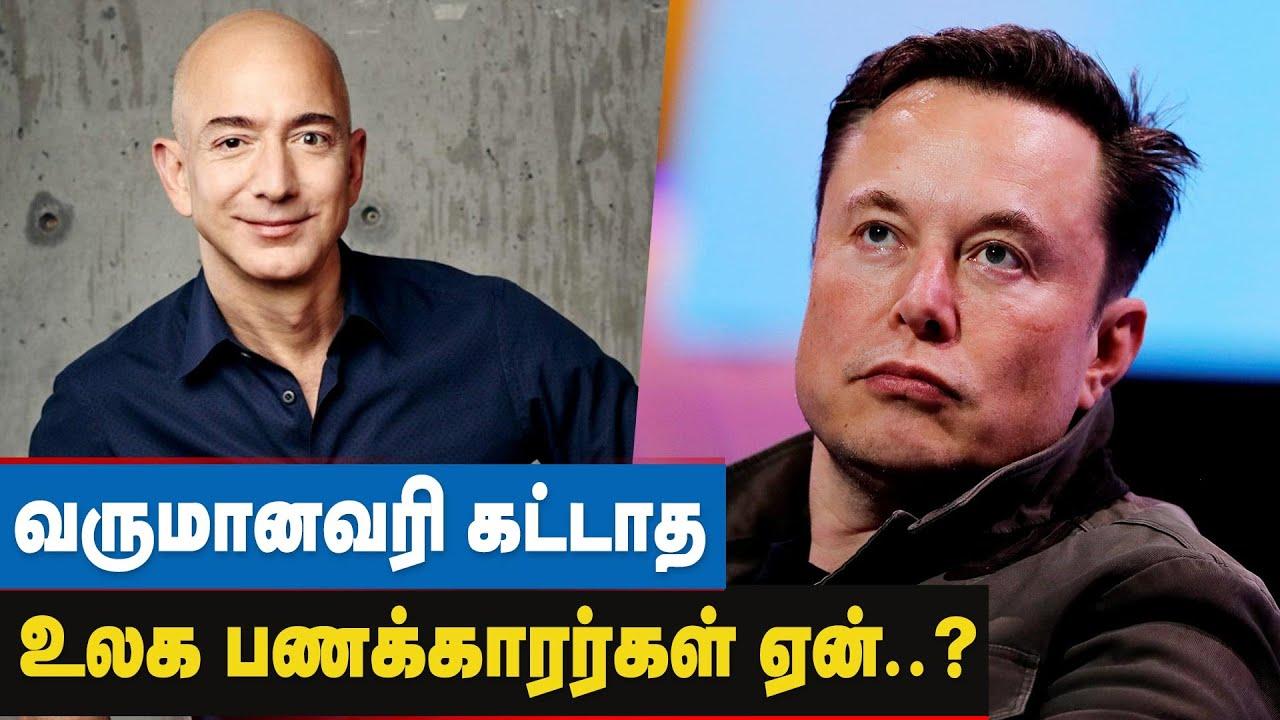 வரிகட்டாத காரணத்தை கேட்டால் அசந்து போவீர்கள்..! | Jeff Bezos | Elon Musk |Warren Buffett |Income Tax