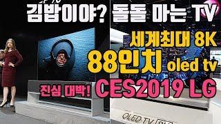 프리미엄 끝판왕! 롤러블 TV LG 시그니처 TV R, LG 시그니처 88인치 8K OLED TV, LG 홈브루 - CES2019 LG전자
