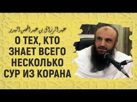 Коран и его