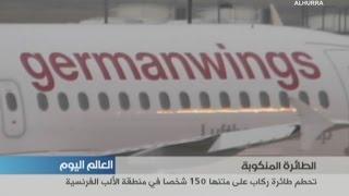 تحطم طائرة ركاب على متنها 150 شخصا في فرنسا