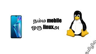 android made by linux with proof | TAMIL | BYTE TAMIL