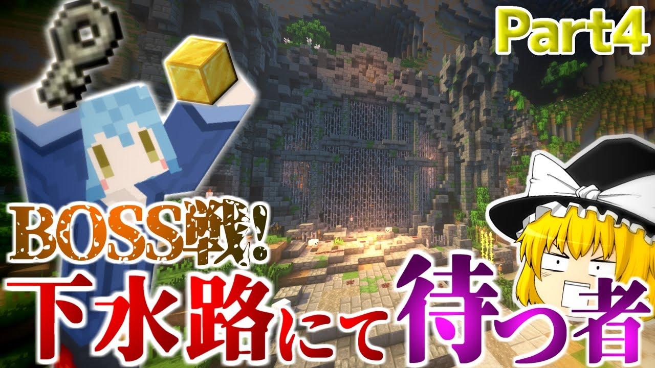 【Minecraft】ギネス級のマイクラで冒険するんだぜ #4【Wynncraft】