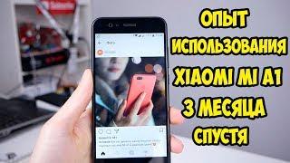 Опыт использования Xiaomi Mi A1 спустя 3 месяца.Какой он чистый Android?